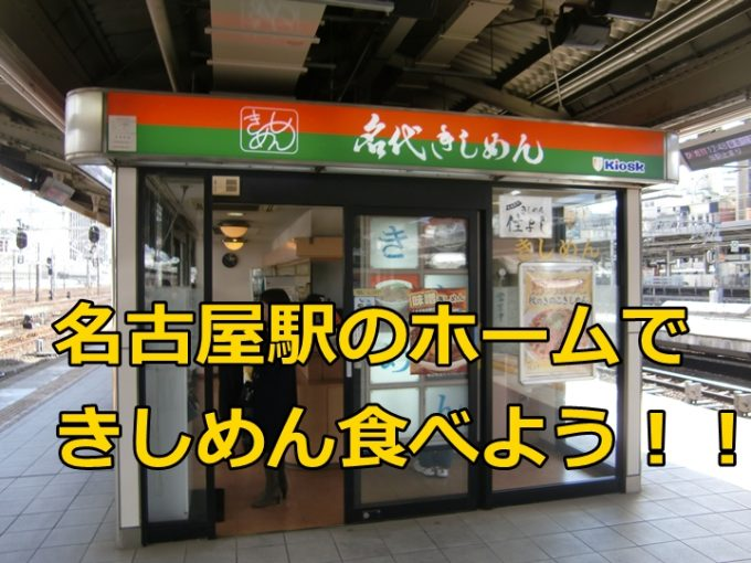 JR名古屋駅ホームの名古屋めし、名代きしめん(住よし)はうまいのか?