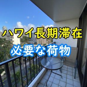 【動画】ハワイのコンドミニアム|必要な荷物は持ち物は?6回滞在した経験を書く