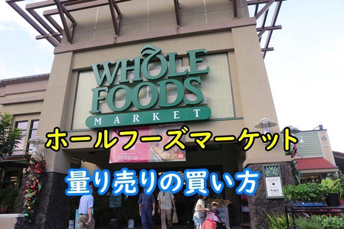 【動画】ホールフーズマーケット、量り売り、スープ、デリの買い方は?