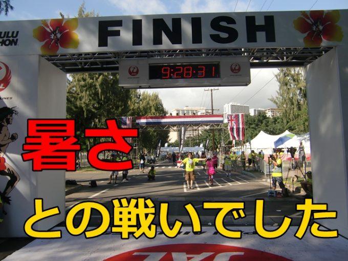 歩いて完走:マラソン初心者のホノルルマラソン挑戦記