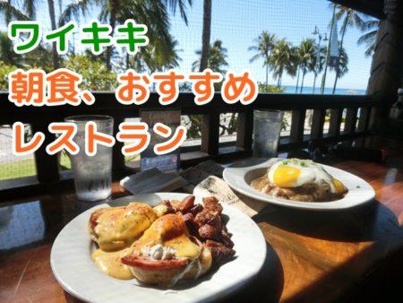 【動画】ルルズワイキキは朝食が超オススメだからブログで徹底解説する