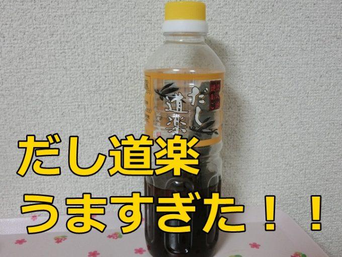 名古屋通土産、だし道楽の自販機の設置場所と使い方