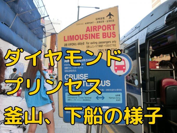 ダイヤモンド・プリンセス、釜山、シャトルバスでの下船の所要時間と両替など