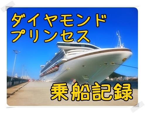 豪華客船、ダイヤモンド・プリンセス乗船記録、ブログ記事まとめ