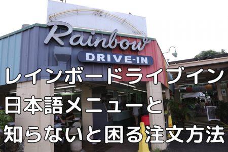 レインボードライブインの日本語メニューと行き方、注文方法を解説する