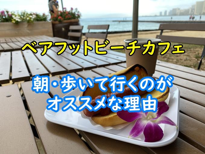 【動画】ベアフットビーチカフェ|朝食で3回利用・体験談をブログに書く