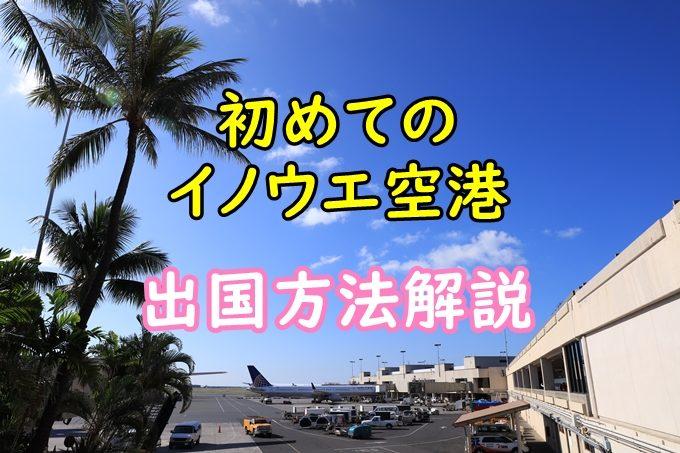 【画像解説】ホノルル空港の出国方法|最低限覚えておきたい5つのこと