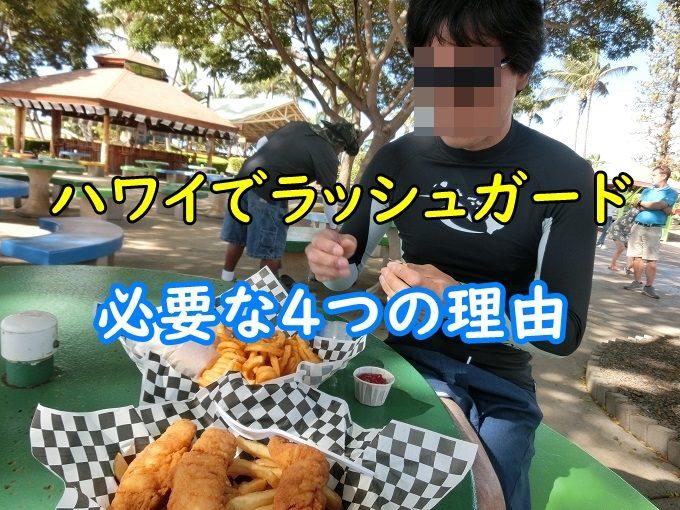 【恥ずかしい?】ハワイでラッシュガード着てる人が書く4つのメリット