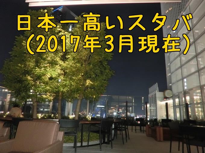 名駅、夜景が綺麗なカフェ、デートにオススメの最新スポット、日本一高いスタバとは?