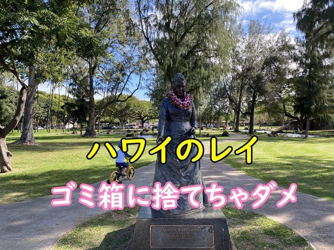 【困る】ハワイ旅行で頂く生花のレイ、もらった後は?捨てていいの?