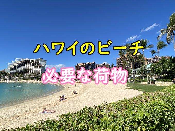 ハワイのビーチに必要な持ち物10選|欠かせない荷物とダメな荷物