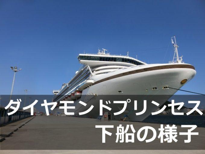 豪華客船旅最終日、朝食とチェックアウトから下船までの流れ