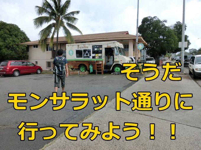【動画】モンサラット通りの行き方徹底解説|バス、徒歩、BIKIでの行き方