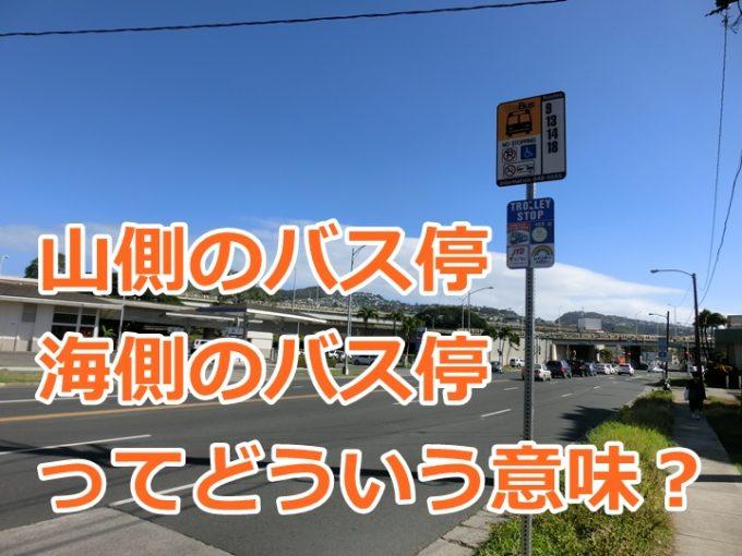 ハワイのバス停の場所、クヒオ通りの山側、海側のバス停ってどういう意味?