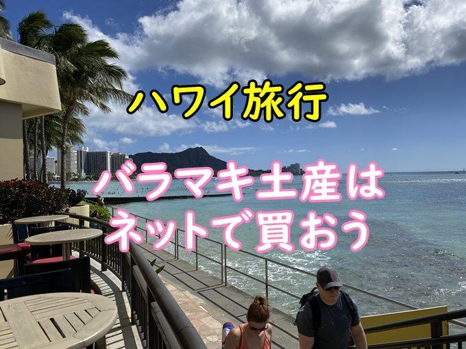 【節約】ハワイのお土産、ばらまき用ならネット(楽天・アマゾン)で買うべき
