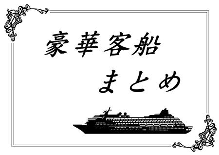 豪華客船クルーズ体験談、乗船記、ブログ記事まとめ