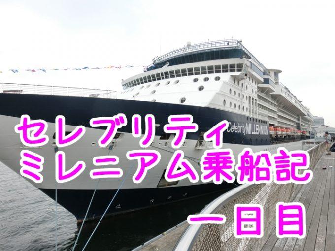 セレブリティ・ミレニアム号、アクアクラスでの初乗船記1日目