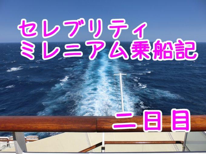 セレブリティ・ミレニアム号で日本一周!2日目は終日航海でクルーズ満喫