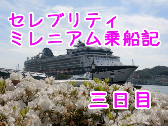セレブリティ・ミレニアム号3日目、長崎寄港で茶碗蒸しとジブリ堪能!