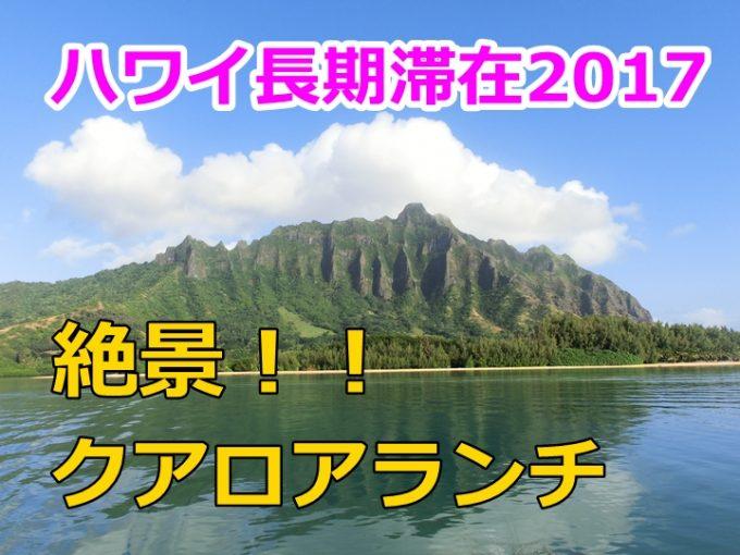 ハワイ旅行記4日目、クアロアランチでたっぷり乗馬&SUP体験