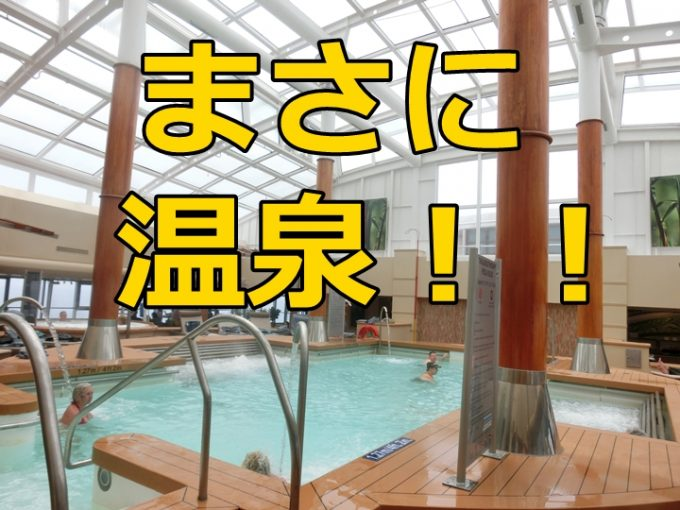 セレブリティ・ミレニアム、春秋の寒い季節にプールは入れる?水着は必要?