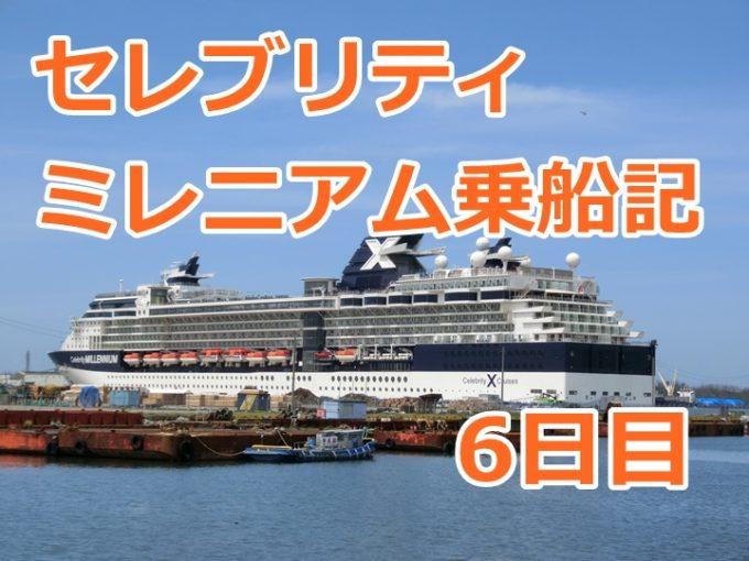 豪華客船旅行記、新潟下船とメインダイニングでランチ