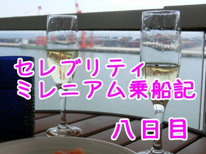 セレブリティ・ミレニアム号8日目、仙台寄港も観光せず。キャビンで寛ぐ1日