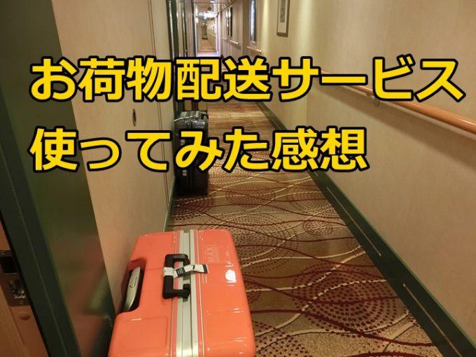 SGムービングのお荷物配送サービス、クルーズ旅行で使ってみた感想