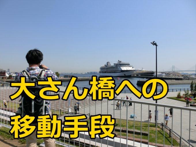 新横浜駅から横浜大さん橋への移動手段、タクシー代は公共交通機関は?