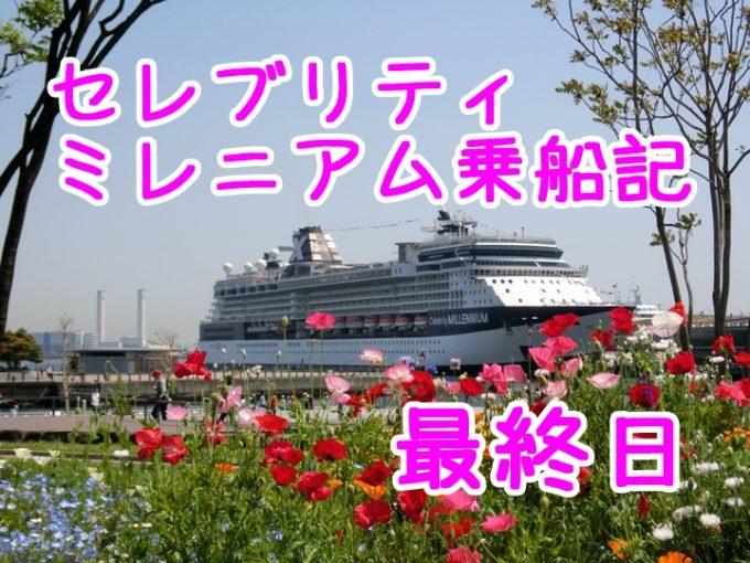 セレブリティ・ミレニアム号9日目、下船までの過ごし方と横浜散策