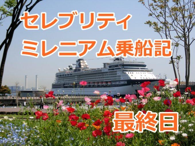 豪華客船セレブリティ・ミレニアムブログ旅行記、横浜下船の様子と横浜観光