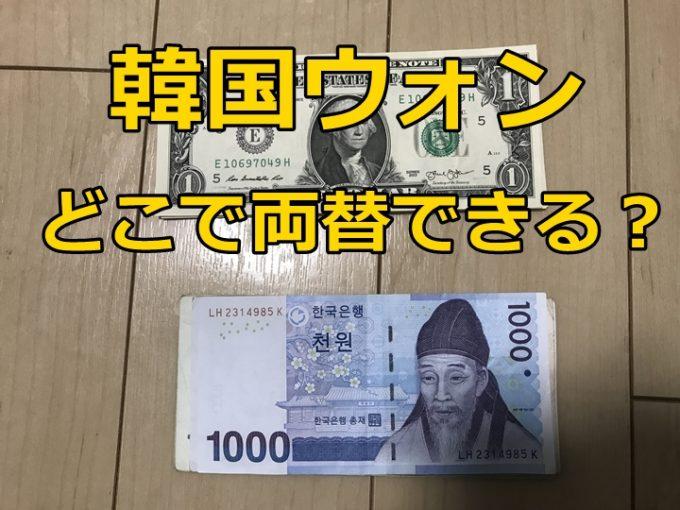ダイヤモンドプリンセス、セレブリティミレニアム韓国ウォンへの両替は出来る?