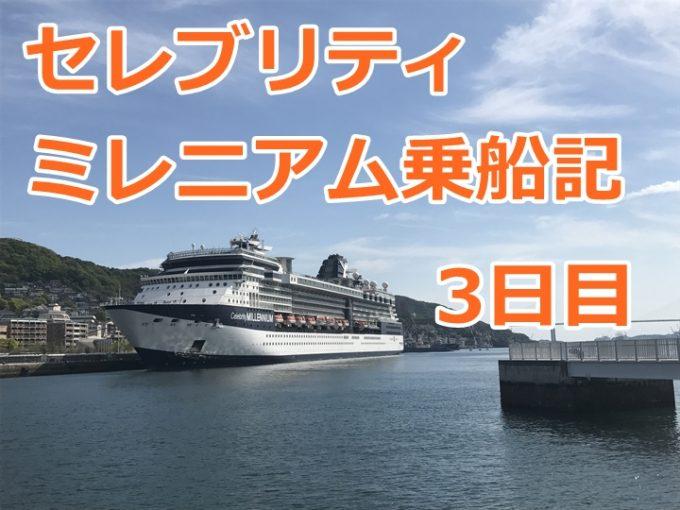 セレブリティ・ミレニアム体験記、長崎寄港、グルメとジブリ大博覧会を堪能