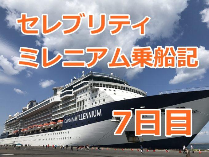 豪華客船クルーズ乗船記、青森下船、のっけ丼など観光しました。