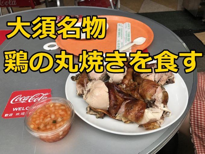名古屋大須のオススメB級グルメ、オッソ・ブラジルの鳥の丸焼き