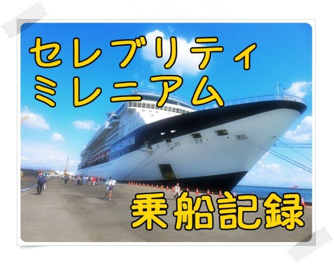 豪華客船、セレブリティ・ミレニアム乗船記録、ブログ記事まとめ