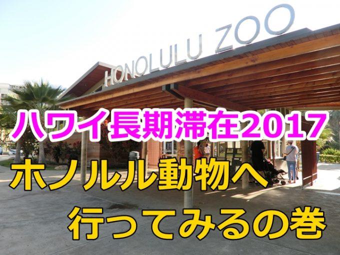ハワイ旅行記6日目、ホノルル動物園とコンドミニアムのジャグジー