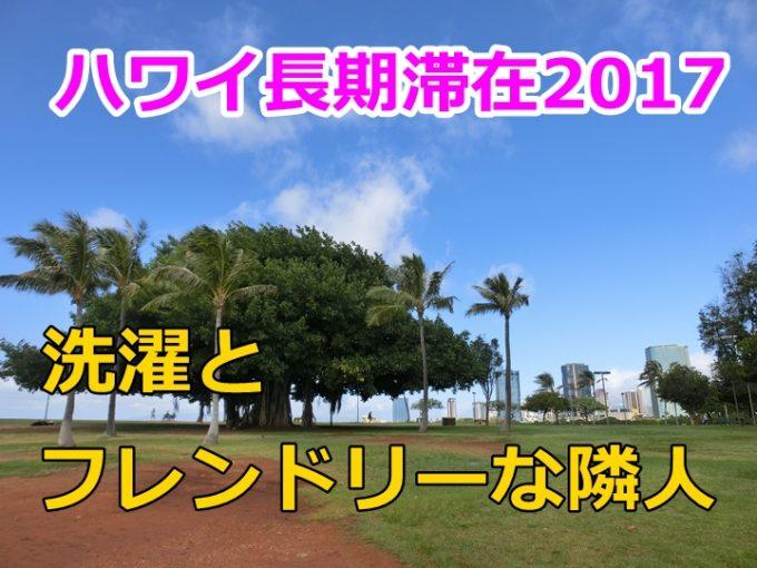 ハワイ旅行記14日目、朝のビーチサイドカフェとマジックアイランド