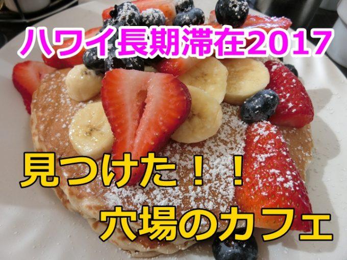 ハワイ旅行記20日目、穴場のスイートイーズカフェでパンケーキブランチ