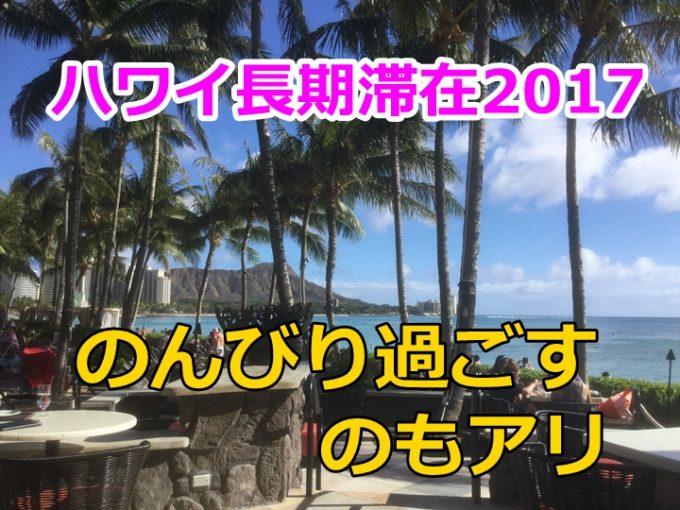 ハワイ旅行記16日目、無料フラショー&ザ・ハワイなバーで夕食を