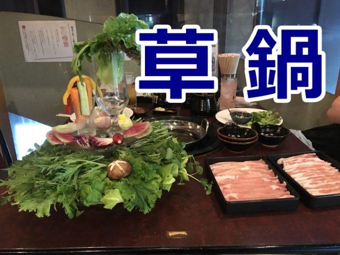 草鍋、名古屋で食べるなら、やさい屋朝日堂がリーズナブルでオススメ