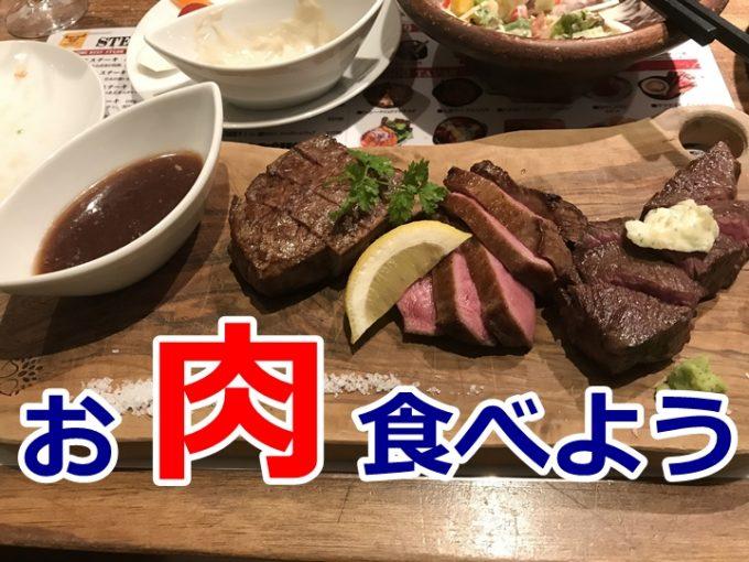名古屋駅で安い熟成肉が食べられるウッシーナの感想