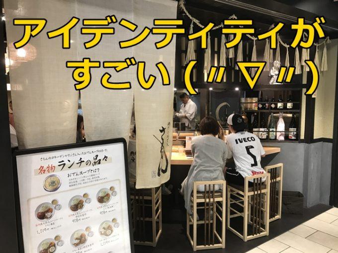 キッテ名古屋のオススメランチは、鶏ダシおでんのさもん、感想書きます