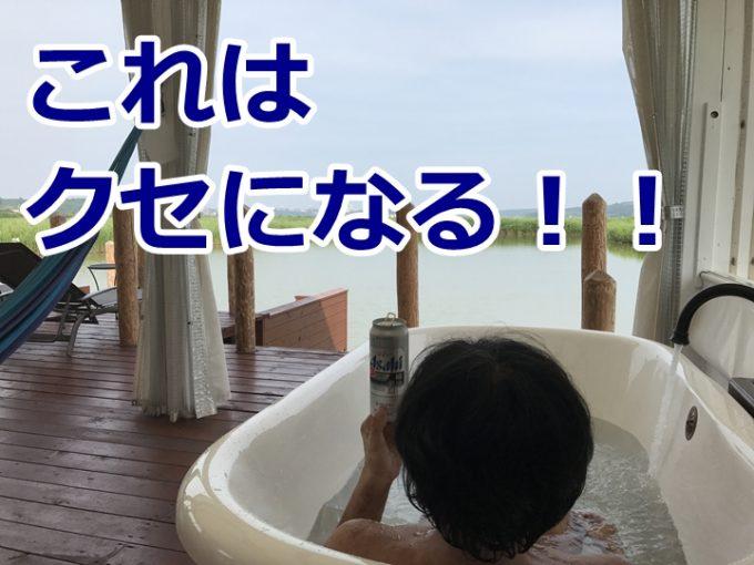 伊勢志摩エバーグレイズ、グランピング体験記、ブログに書きます