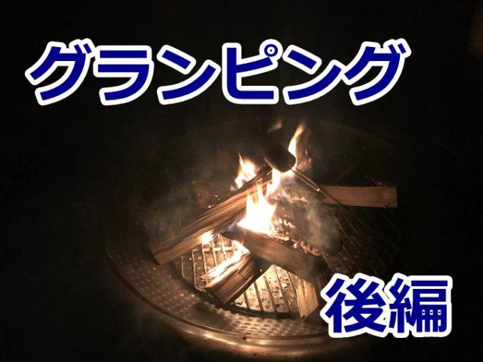 伊勢志摩エバーグレイズ、グランピング旅行記、夕食、朝食、キャンプファイヤー!