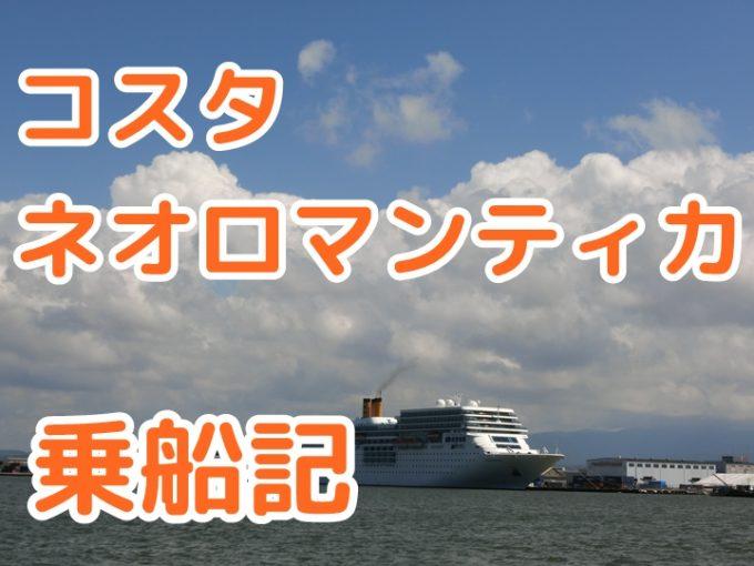 コスタ・ネオロマンチカ金沢から乗船、旅行記一日目