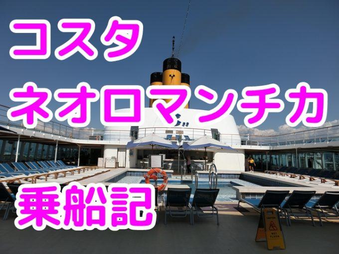 コスタクルーズ旅行記①、金沢乗船は手続きアッサリでびっくり