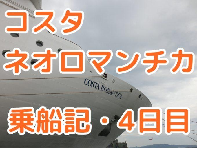 コスタネオロマンチカ福岡博多で下船、ビュッフェのバーガーと浴衣ナイト