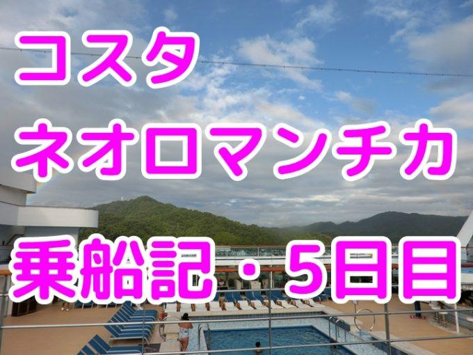 コスタネオロマンチカ、最終下船説明会とクッキングショー、舞鶴では海鮮丼を