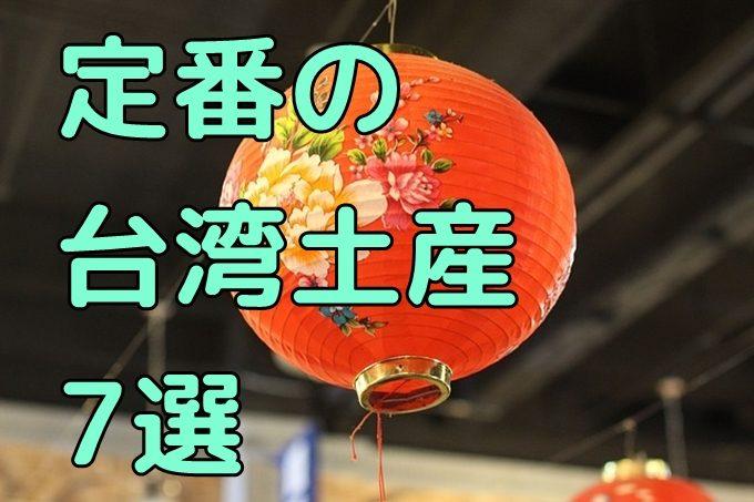 台湾のオススメ土産7選はコレ!クルーズ旅では港周辺で買える?